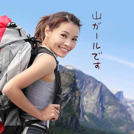 山登り姿の女性