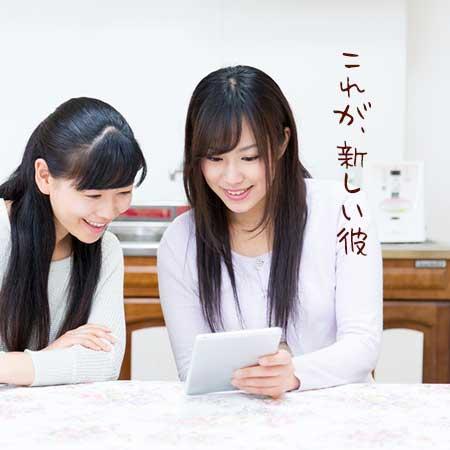 女性二人がタブレットを見ている