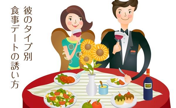 女性から食事に誘うとき!OKがもらえる誘い方【男のタイプ別】