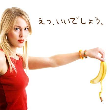バナナの皮を棄てる女性