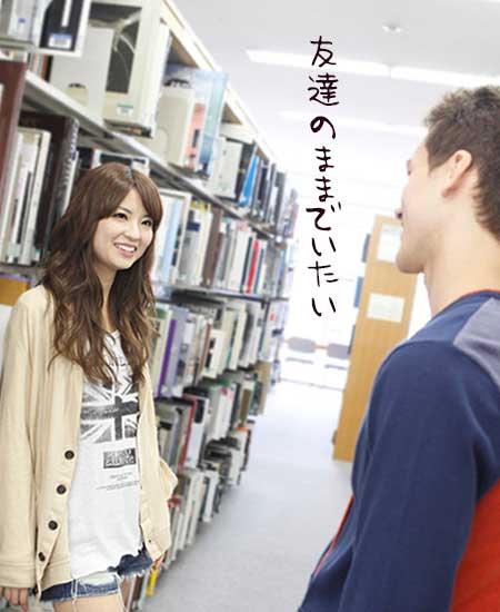 図書館で向かい合う男女