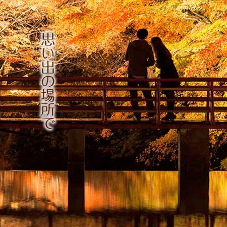 紅葉の公園で寄り添って立つ男女