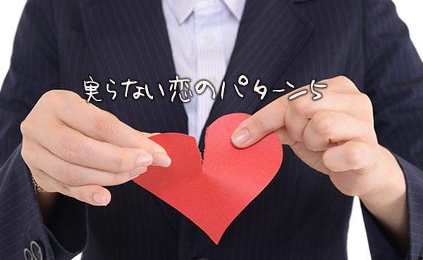 実らない恋で終わることを実感するツラい恋愛パターン5選