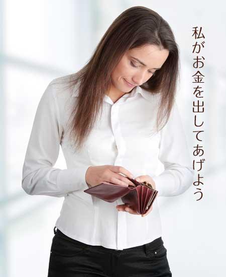 財布からお金を出して見る女性