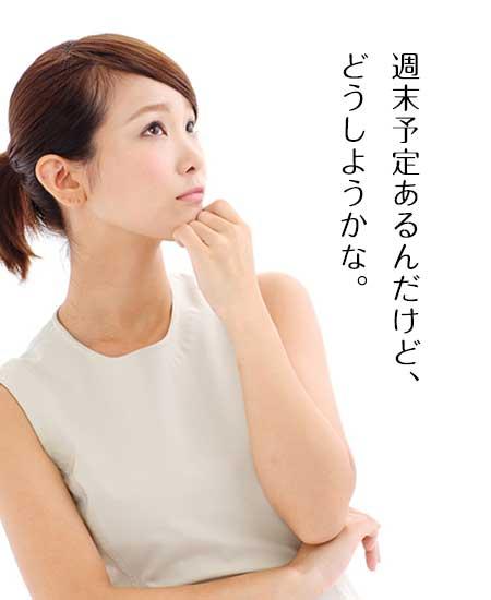 顎に手をやり返事を考えている女性