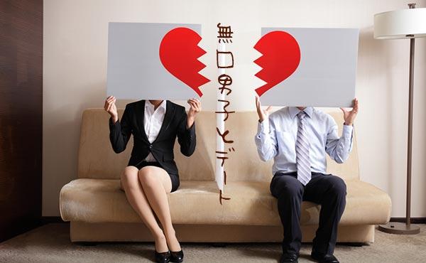 デートがつまらん!無口な彼氏に感じる不安&不満&愛する対処法