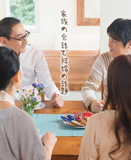 家族で会話