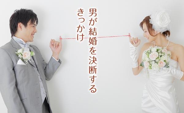 男がカノ女との結婚を考えるキッカケ6つ【貯金・転勤?なに?】