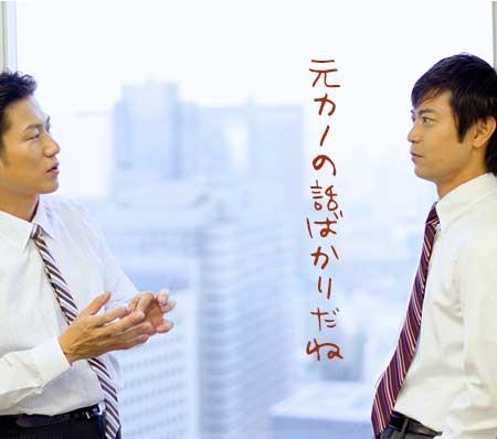 ビジネスマンが二人で話している