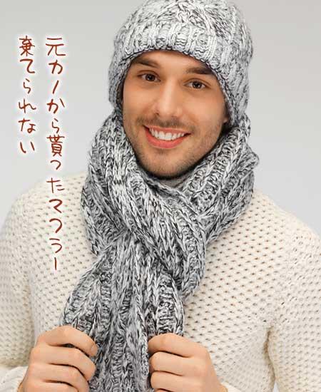 毛糸の帽子とマフラーをしている男性