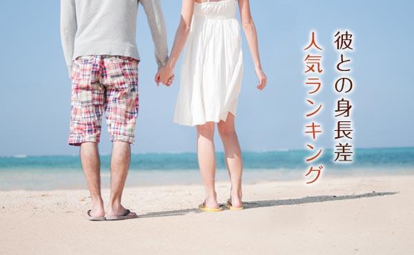 カップルの身長差「理想は何cm?」+12cmがキスしやすい!