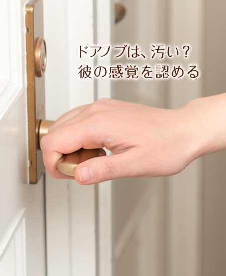 ドアノブを握る男性の手