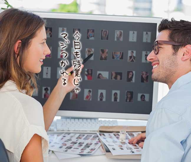 写真の編集作業中の男女の会話