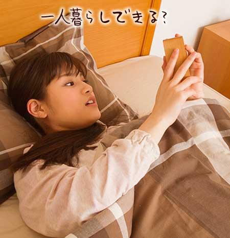 ベッドに横になったままの女性