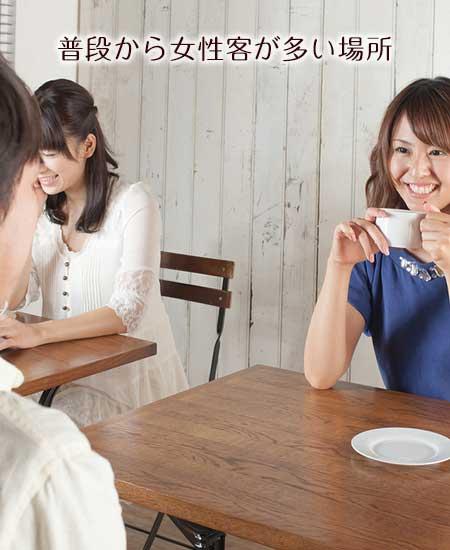 カフェ店内で彼女とお茶する男性