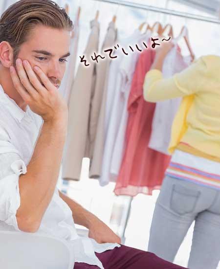 買物する女性に付き合う男性