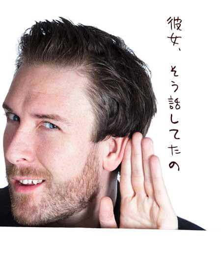 耳に手を当てて聞く男性