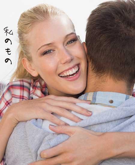 男性を抱きしめて微笑むj女性