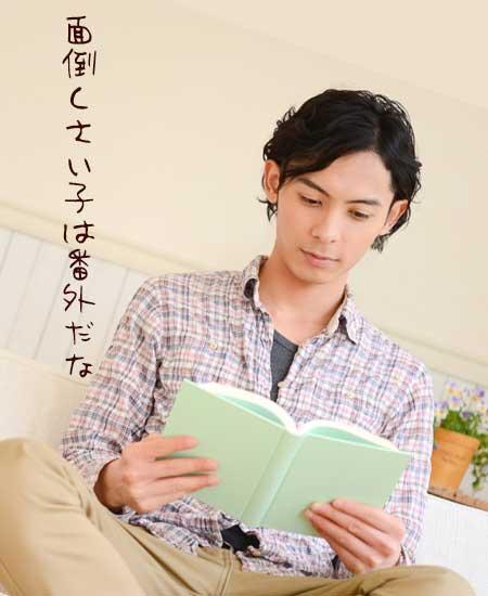 部屋で本を読む男子