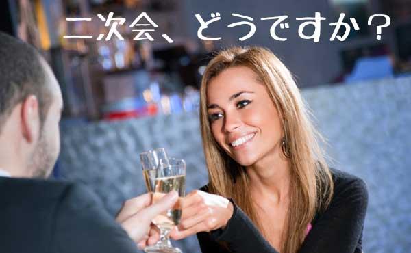 お酒で乾杯する男女