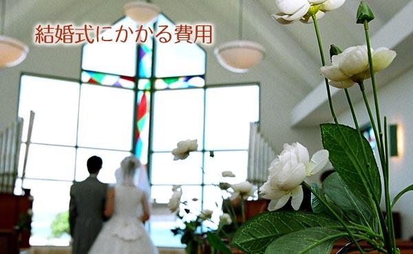 結婚式に必要な貯金額は○○万円!カップルは今すぐ通帳を要確認