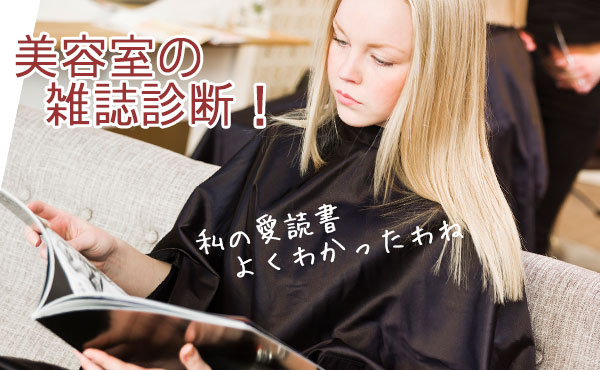 美容室で出される雑誌のジャンルで診断!見た目の年齢とイメージ