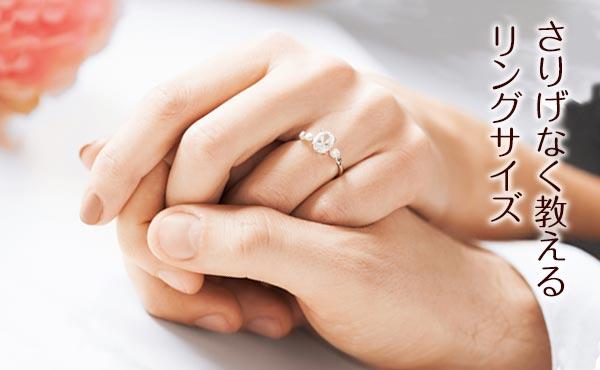 サプライズ誘発!彼氏に指輪のサイズを知ってもらう4つの方法