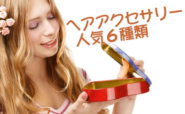 ヘアアクセサリー人気6種類「髪に跡がつかない」ヘアアレンジ!