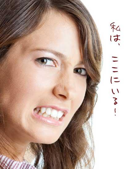歯軋りする表情の女性