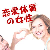 恋愛体質とは?恋愛脳な女子に学べ!モテ体質を作る6ステップ