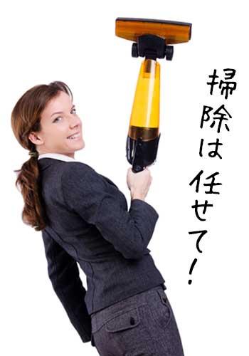 掃除機を持った女性
