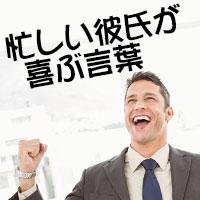仕事が忙しい彼氏が【彼女と結婚してぇ!】と誓いたくなる言葉6選