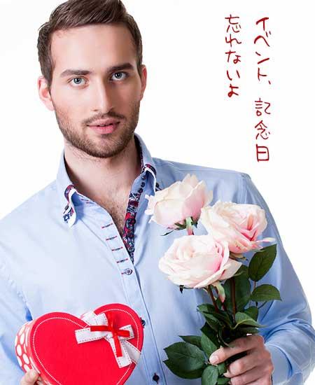 花束とプレゼントを持つ男性