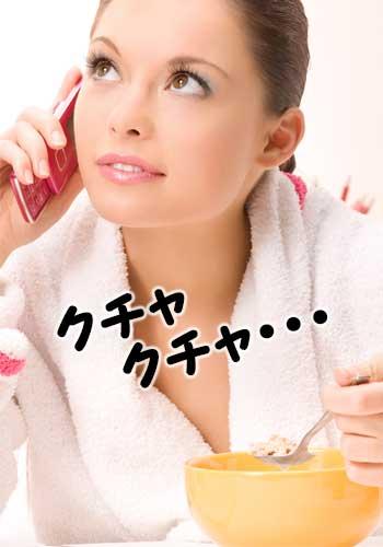 食事中にケータイで通話する女性