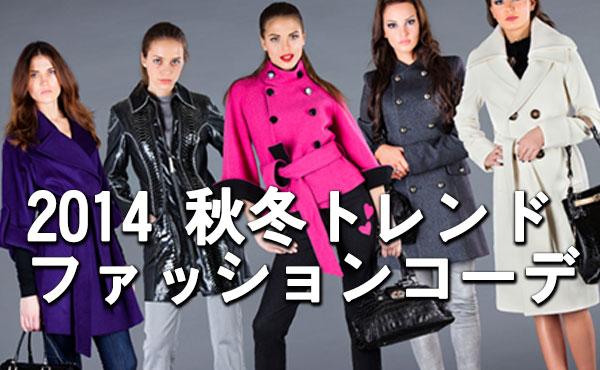 2014秋冬トレンドファッションでデートのキメ服コーデ完成!