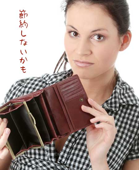 空っぽの財布を見せる女性
