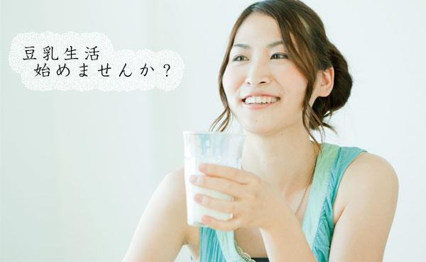 豆乳の美容効果を引き出す成分は?キレイを一日一杯でゲット!