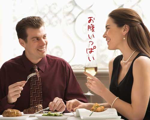 男性と食事する女性