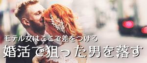 婚活で狙った男を落す・他の女に差をつける方法【17記事まとめ】