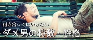 ダメ男・特集