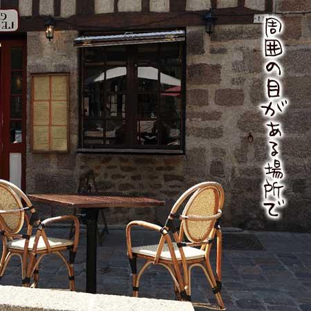 カフェの戸外席