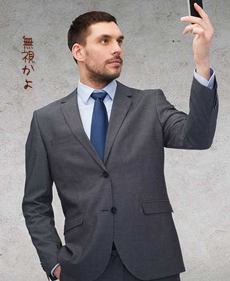 スマホを見つめるスーツ姿の男性