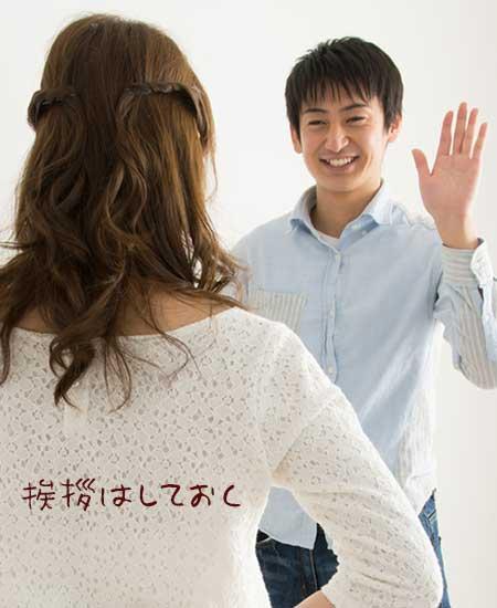 手を挙げて挨拶する彼の前に立つ女性