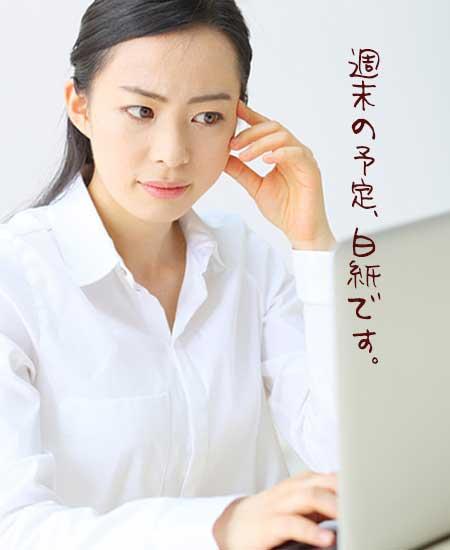 ノートパソコンを見つめる女性