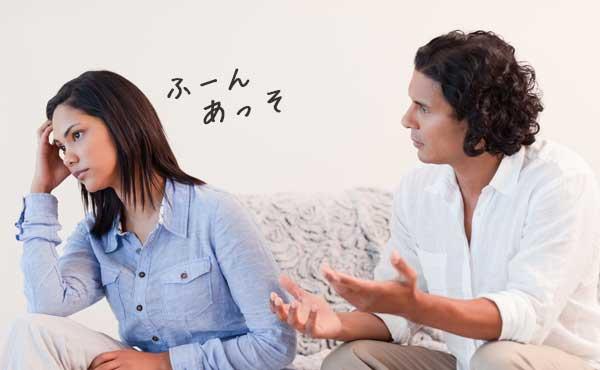 話を聞かない女性