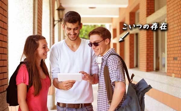 ノートPCを見る男女3人