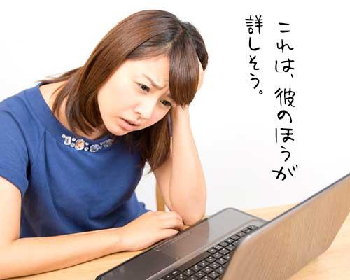 パソコンを見ながら頭を悩ます女性