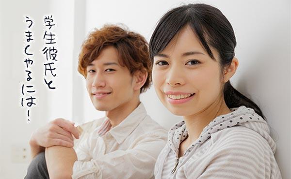 【社会人彼女×学生彼氏】恋愛を長く続けるためのコツ5つ!