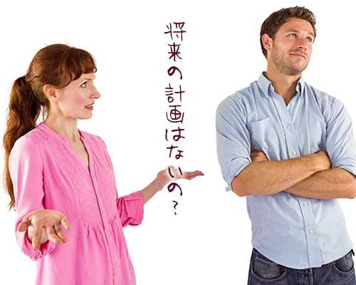 腕組みをする男性と両手を広げる女性