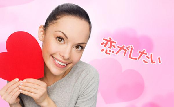 恋する方法教えます!あなたを「恋愛脳」にする5つの変身術